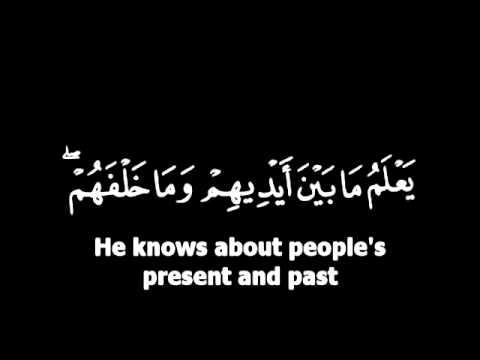 Ayat ul Kursi - Mishary Rashid Al-Afasy