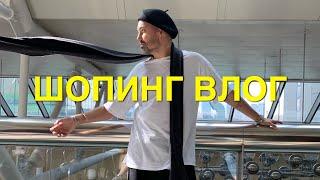 влог #37. Александр Рогов. Шопинг! Кузнецкий Мост 20