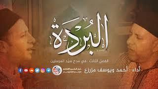 البردة للامام البوصيري كاملة بفصولها العشرة احمد ويوسف المزرزع