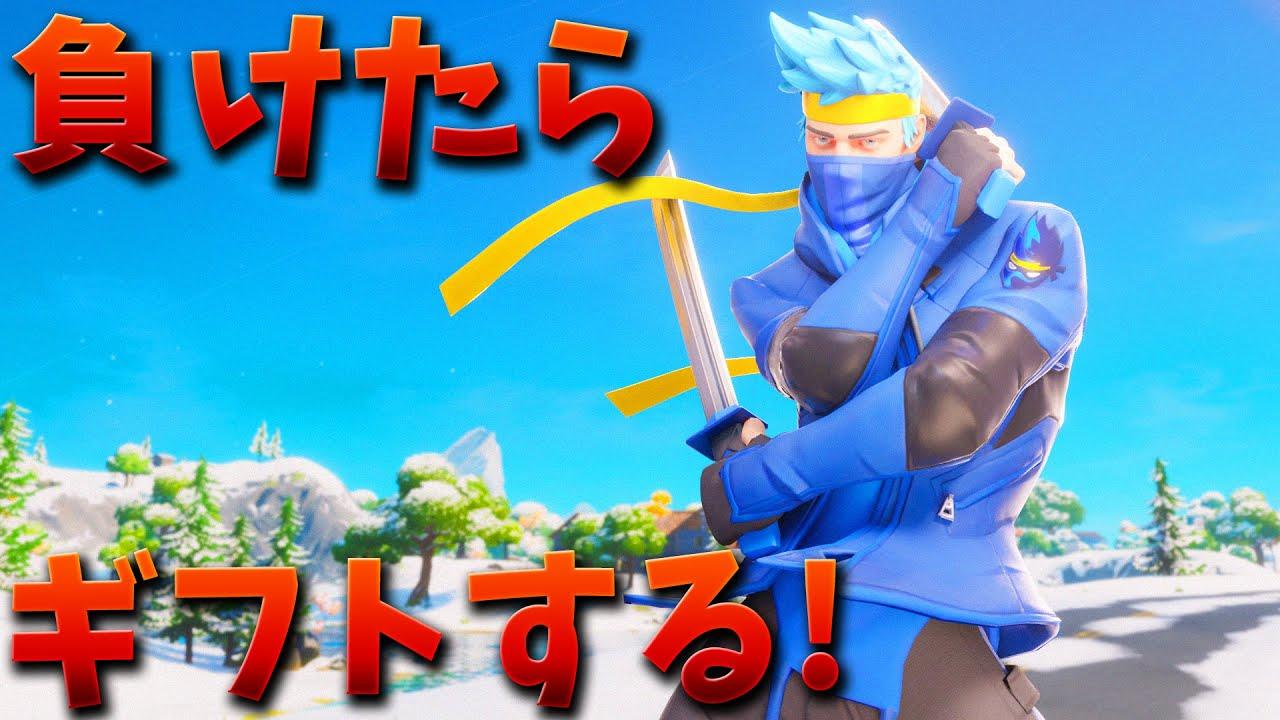 スキン フォート ナイト 忍者 【フォートナイト】Ninja(忍者)スキンの入手方法!有名ストリーマーとコラボ! 【FORTNITE】