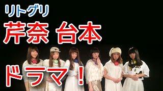 リトルグリーモンスターの音声ドラマ2016夏編です。 今回は芹奈さん台本...