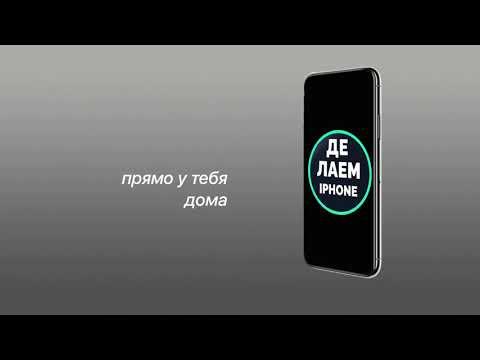 Ремонт IPhone с выездом по Москве