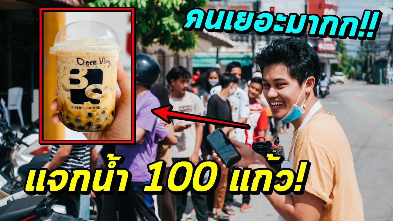 แจกน้ำ 100 แก้วฉลอง 1 ล้านผู้ติดตาม!!