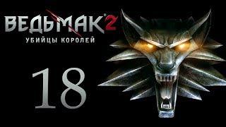 The Witcher 2 (Ведьмак 2) - Логово бандитов [#18]