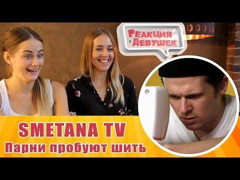 Реакция девушек -  Smetana TV - Парни пробуют ШИТЬ ОДЕЖДУ Женская коллекция