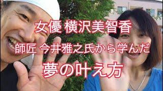 はまTV〜演技編〜 女優 横沢美智香さんをお迎えして、 貴重なお話をしていただきました! ありがとうございました! 【はまTVとは】 俳優であ...