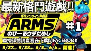 晨運...第一場ARMS試玩來了!!【ARMS試玩版】#1 thumbnail