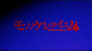 アクメ (ACME)/ モノノケレクイエム (Mononoke Requiem)【MV】規制版 (Restricted ver. )