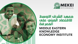 معهد الشرق الأوسط للاقتصاد المبني على المعرفة MIDDLE EASTERN KNOWLEDGE ECONOMY INSITITUTE
