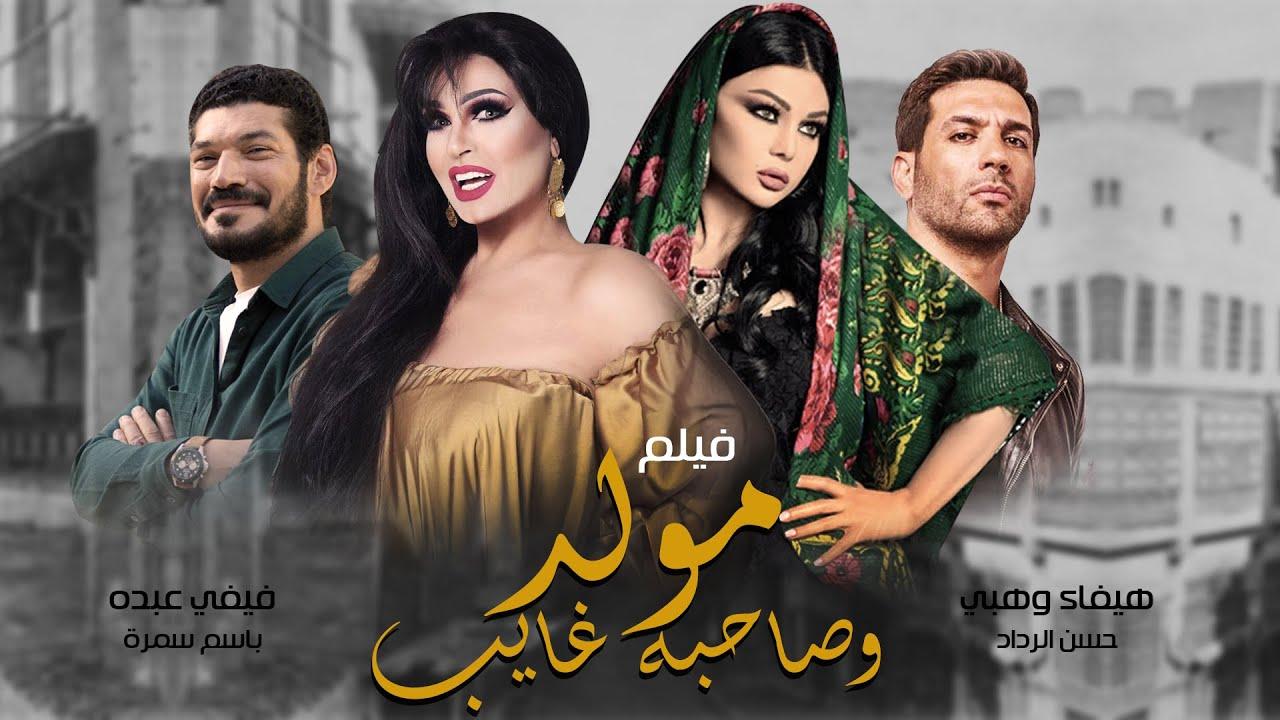فيلم مولد و صاحبه غايب | بطولة هيفاء وهبي - فيفي عبده - حسن الرداد