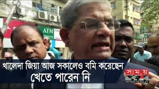 'খালেদা জিয়া আজ সকালেও বমি করেছেন, খেতে পারেন নি' | Mirza Fakhrul Islam Alamgir | Khaleda Zia