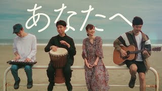 Youtube: Anata e / Kei Takebuchi