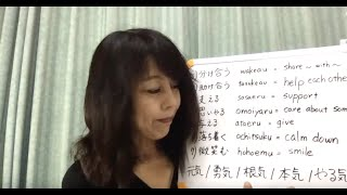 The video quality was bad, sorry! It was at noon on Sunday here. Just listening, please! Today's vocabulary : positive words words: 元気 genki = healthy, ...