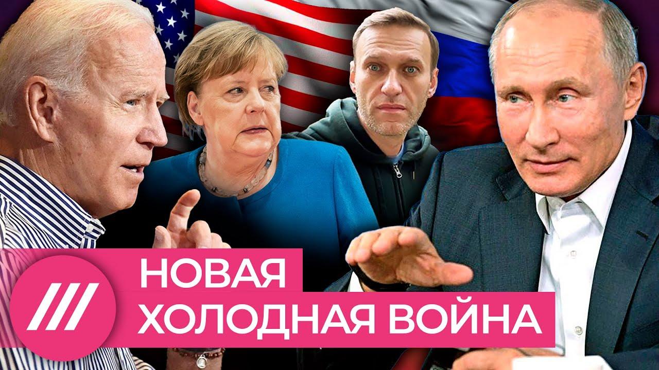 Новая холодная война. Как Путин готовится к победе Джо Байдена и при чем тут Навальный