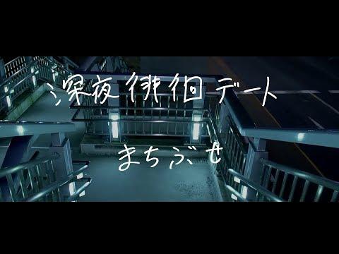 まちぶせ/深夜徘徊デート【Music Video】