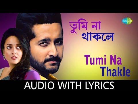 Tumi Na Thakle with lyrics | Anjan Dutta & Usha Uthup | The Bong Connection | HD Song