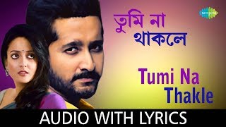 Tumi Na Thakle with lyrics | Anjan Dutta & Usha Uthup | The Bong Connection | HD Song