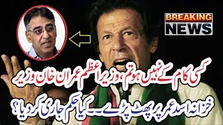 PM Imran Khan on PTI Senior Leader Asad Umar