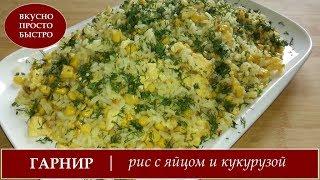 ГАРНИР ИЗ РИСА с яйцом и кукурузой на сковороде! ВКУСНО ПРОСТО БЫСТРО!