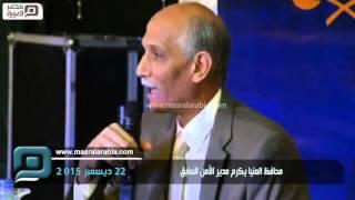 مصر العربية   محافظ المنيا يكرم مدير الأمن السابق