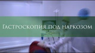видео фгдс под наркозом в Екатеринбурге