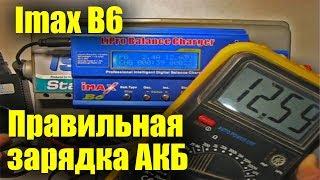 Правильная зарядка АКБ Imax B6