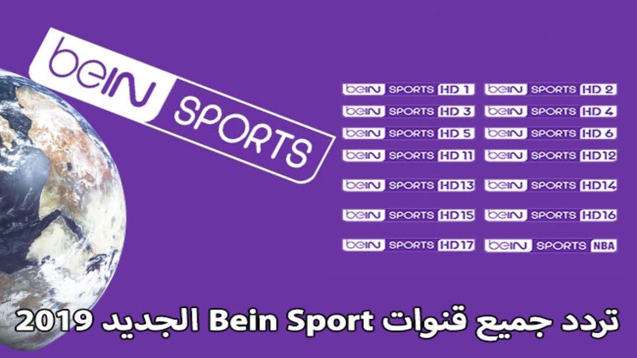 تردد جميع قنوات Bein Sport الجديد على قمر نايل سات 2019 Frequence Bein Sport Nilesat 2019