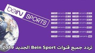 تردد جميع قنوات Bein Sport الجديد على قمر نايل سات 2019 - frequence bein sport nilesat 2019