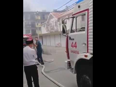Пожар в гостинице на Пионерском проспекте. ЧП #Анапа Новости Анапы.