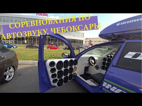 видео: Ер.40 АВТОЗВУК ЧЕБОКСАРЫ. ЗАБРАЛ 2 КУБКА. НИВА ВАЛИТ