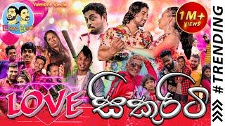 lakai-sikai-love-secuirity