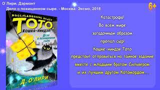 Книжные новинки для младших школьников Центральной детской библиотеки г. Богородск