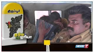 Namma Area Evening Express News   18.10.2018   News7 Tamil