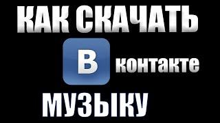 Как скачать музыку с ВКОНТАКТЕ, ВК, vkontakte
