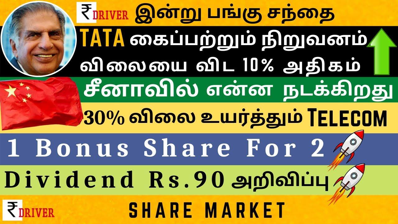 Today share market news Tamil share market news today Tamil pangu sandhai news Tamil stock news toda
