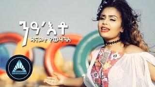 vuclip Danait Yohannes - Nea Eto (Official Video) | ንዓ እቶ - Eritrean Music 2018