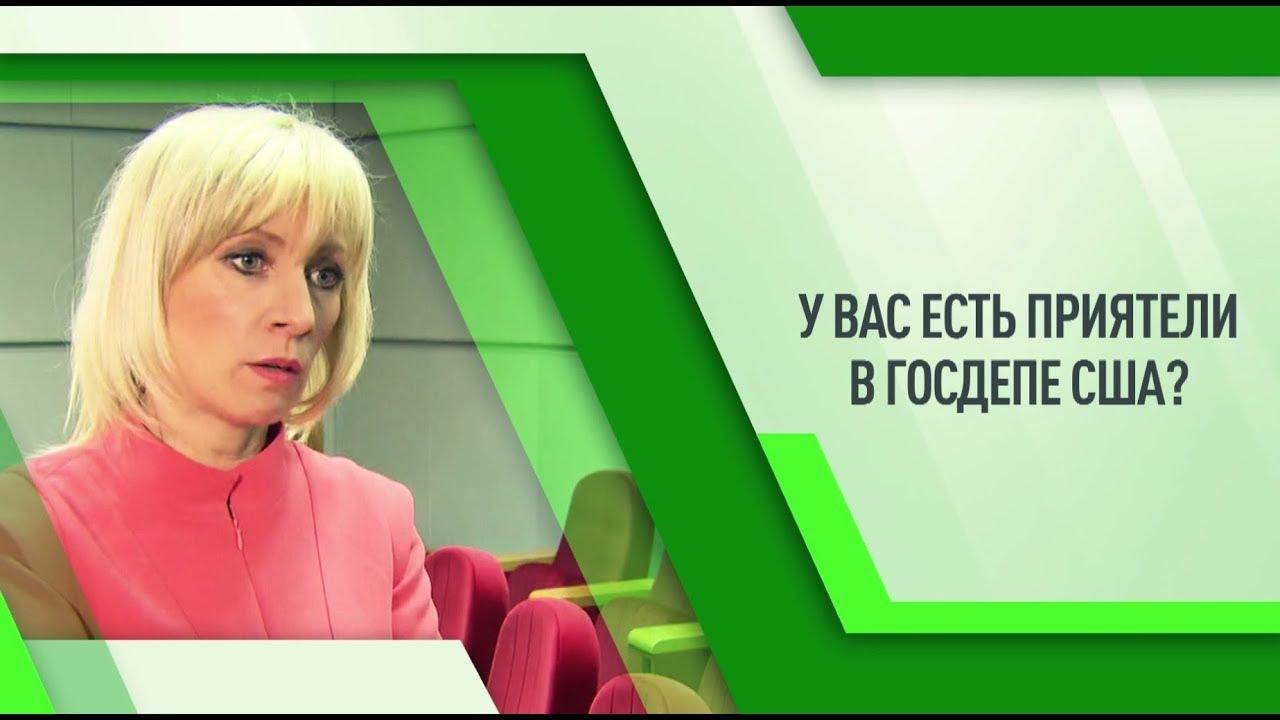 Мария Захарова: про песни, футбол и Дженнифер Псаки