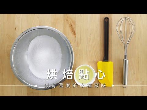 【糖霜餅乾】如何調糖霜濃度與調色