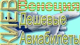 видео Авиабилеты в Венецию