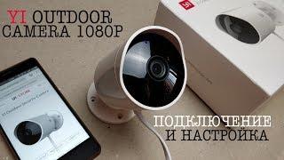 КАК СТАТЬ КОРОЛЁМ ДВОРА. Предварительный обзор IP WI-FI Xiaomi Yi Outdoor камеры.