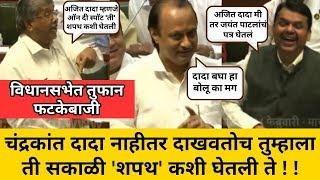 अहो चंद्रकांत दादा उगीच बोलायला लावू नका ! ajit pawar vs Fadnavis bjp असा सामना! |vidhansabha mls