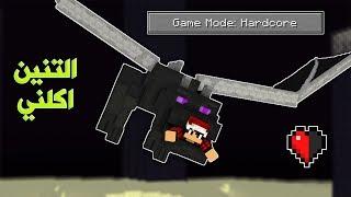 ماين كرافت هاردكود #8 معركة مع التنين في اصعب مود في اللعبة !!؟