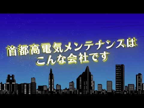 首都高速電気メンテナンス株式会社  会社紹介コンテンツ