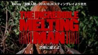 『溶解人間』 Blu-ray用トレイラー THE INCREDIBLE MELTING MAN