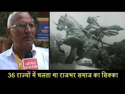 कहाँ-कहाँ था राजभरों का साम्राज्य, देखिए पूरा इतिहास| History of Rajbhar| Dalit Dastak