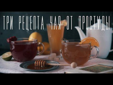 Три рецепта чая от простуды [Cheers!   Напитки]