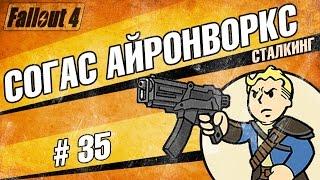 Fallout 4 - Сталкинг. Согас Айронворкс 35