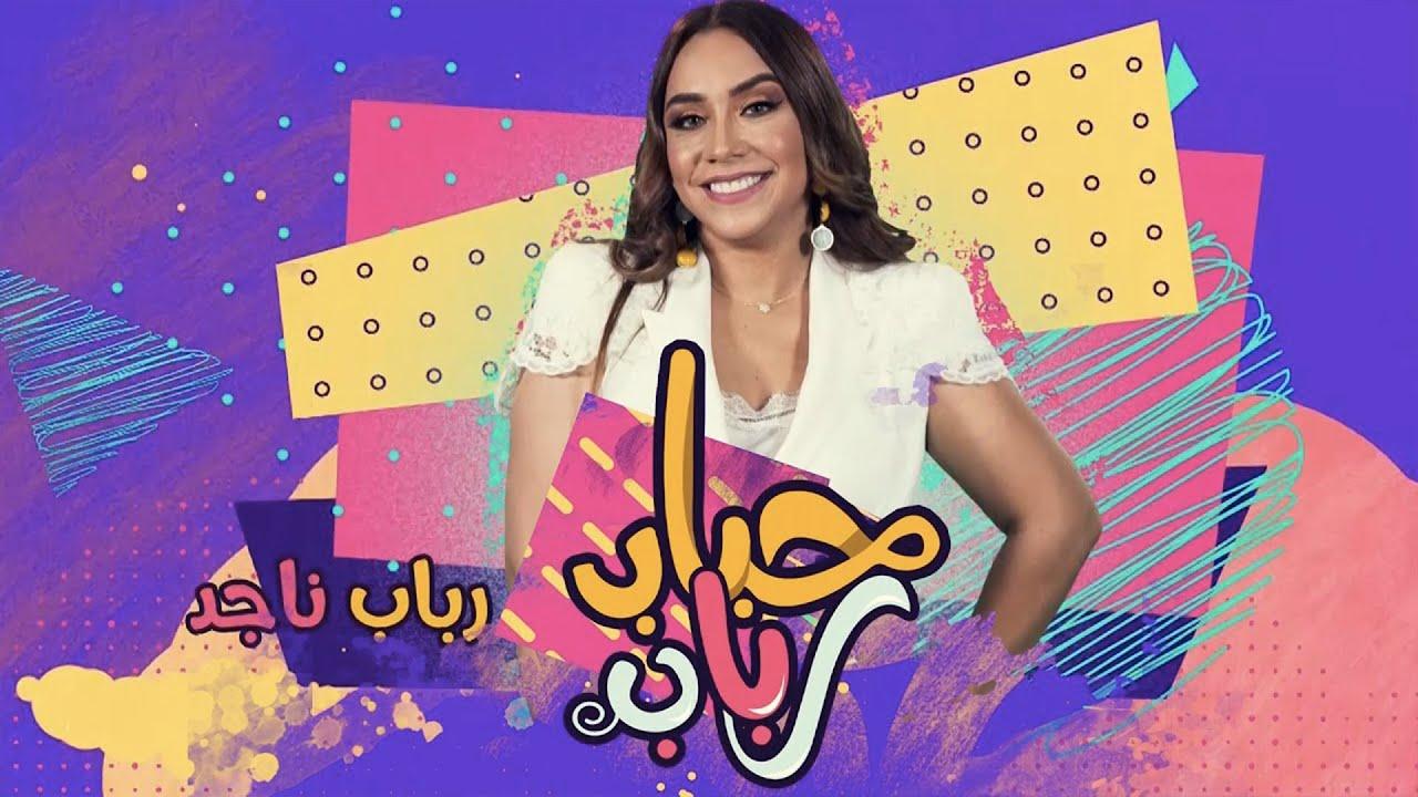 برنامج حباب رباب - الحلقة الـ 03 الموسم الأول | إلياس طه و الفنان علي المديدي | الحلقة كاملة