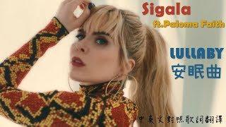 Sigala - Lullaby 安眠曲(ft.Paloma Faith) 中英文對照歌詞翻譯