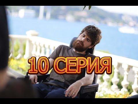 Жестокий Стамбул описание 10 серии 1 фрагмент русская озвучка